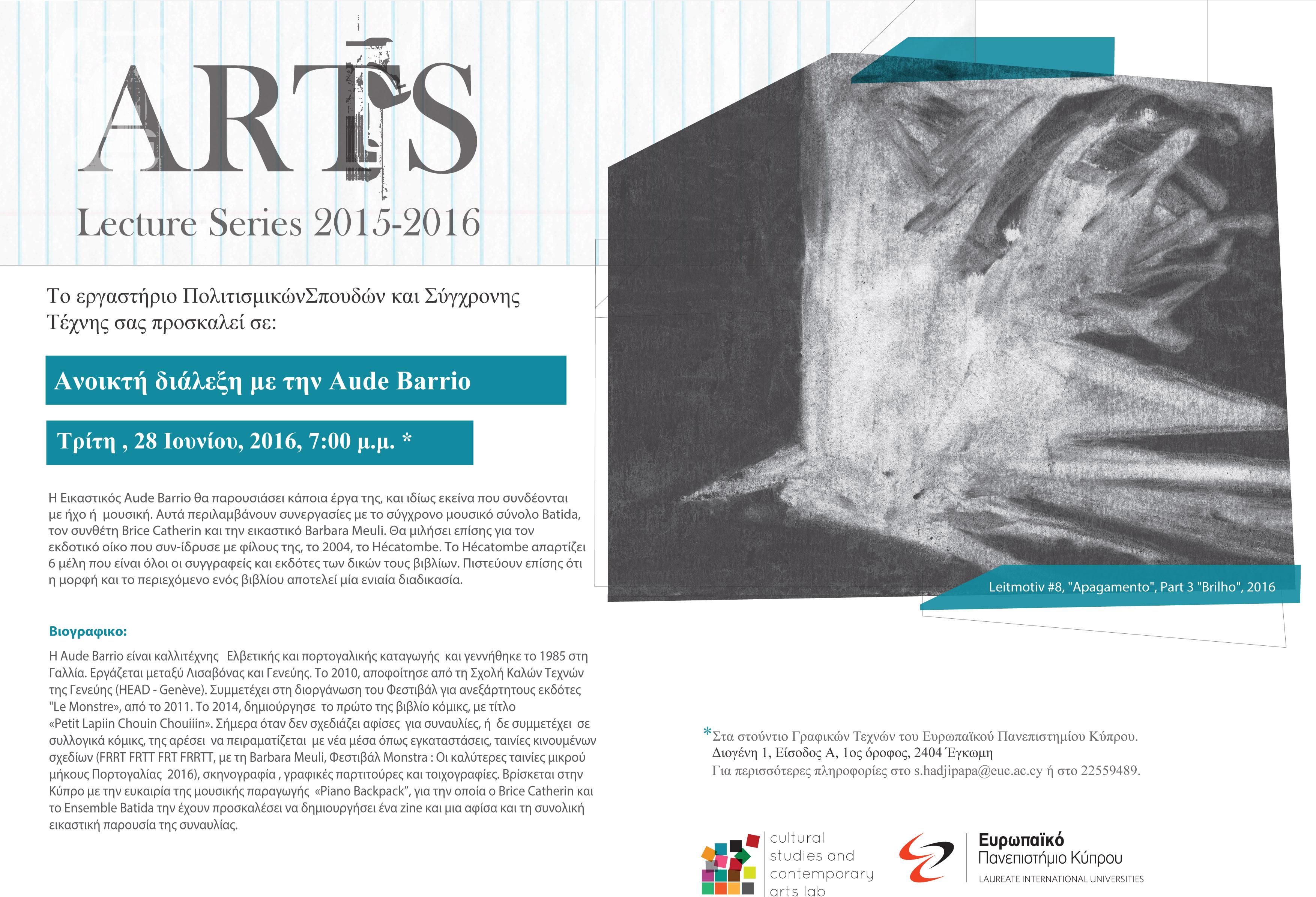 Ανοικτή διάλεξη με την Aude Barrio |Τρίτη, 28 Ιουνίου, 2016 | 7:00 μ.μ.|European University Cyprus