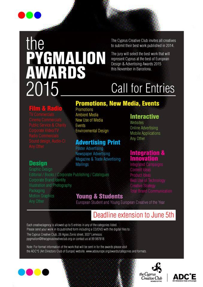 Συμμετοχή στα Βραβεία Πυγμαλίων 2015