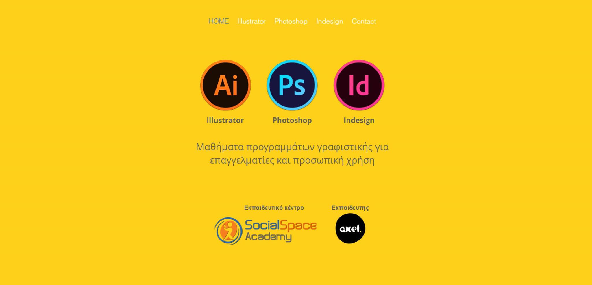 Μάθε Adobe Photoshop cc, Illustrator cc and Indesign cc.