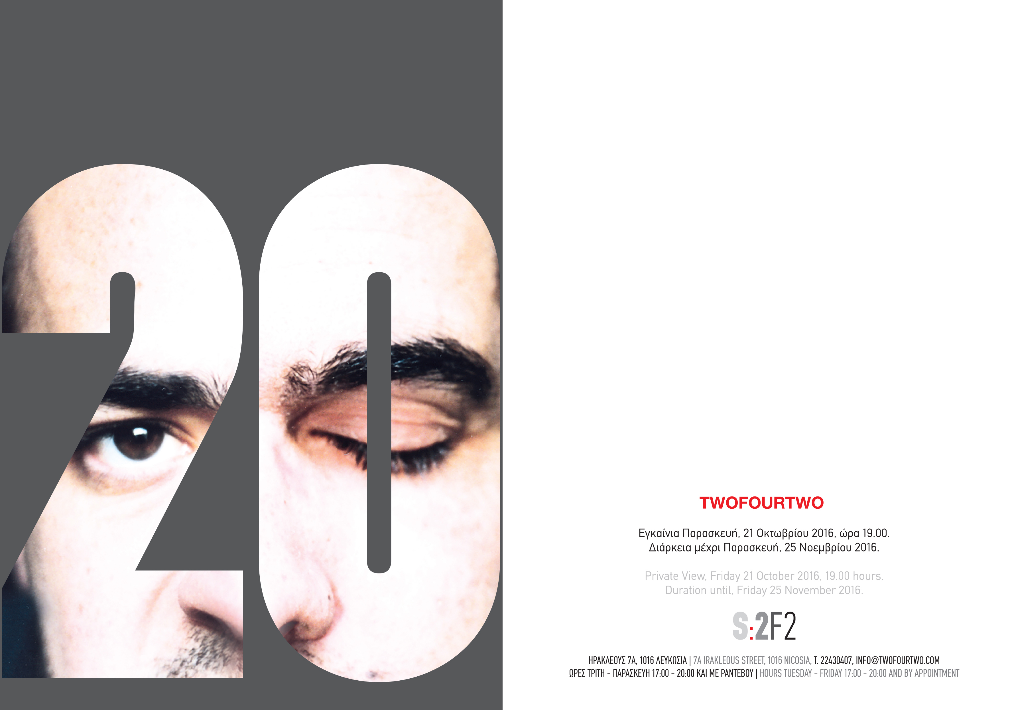 Πρόσκληση στα εγκαίνια της έκθεσης '20' της ομάδας TWOFOURTWO