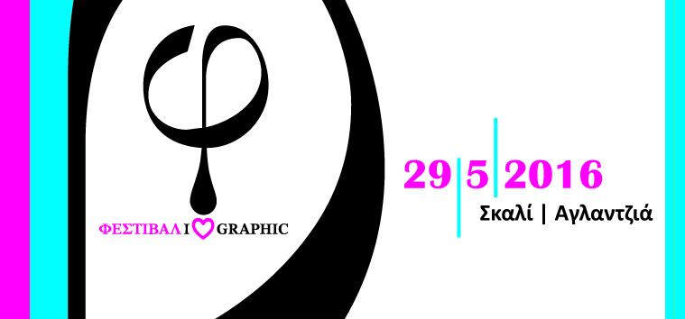 Πρόσκληση εθελοντικής βοήθειας στο Φεστιβάλ I LOVE GRAPHIC