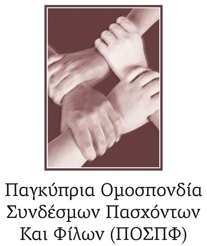 Προκήρυξη διαγωνισμού δημιουργίας και σχεδιασμού λογότυπου της Παγκύπριας Ομοσπονδίας Συνδέσμων Πασχόντων και Φίλων (ΠΟΣΠΦ)
