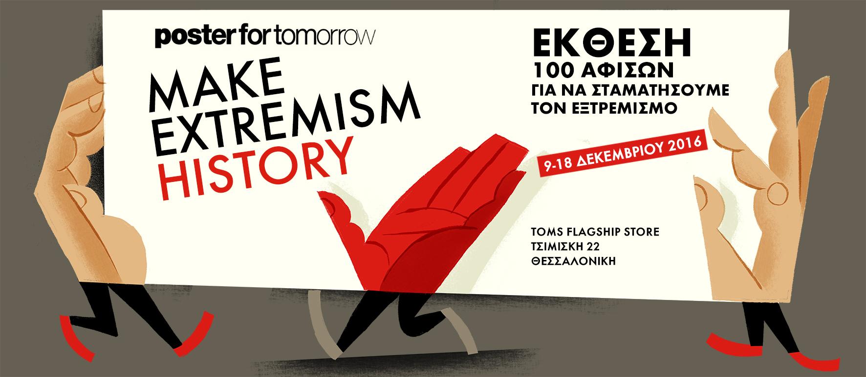 Το Design Toolkit συμμετέχει στο #DayForTomorrow 2016!