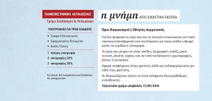 H μνήμη. Διαγωνισμός/Υποτροφίες απο το Πανεπιστήμιο Λευκωσίας