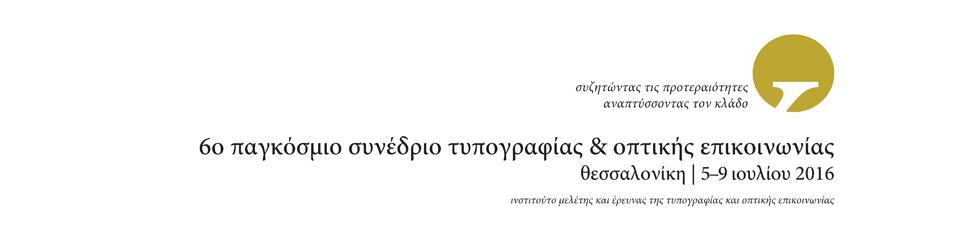 Ξεκίνησε η προπώληση των εισιτηρίων για το έκτο Διεθνές Συνέδριο Τυπογραφίας & Οπτικής επικοινωνίας. Θεσσαλονίκη, 5-9 Ιουλίου 2016.