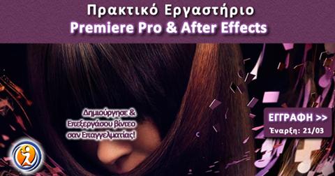 Επαγγελματική Επεξεργασία βίντεο με Premiere Pro CC & After Effects CC